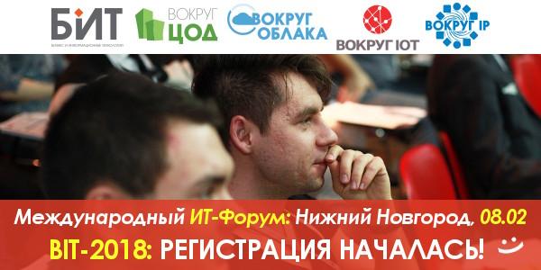 Санкт-Петербург примет ИТ-форум BIT-2018: присоединяйтесь сегодня!