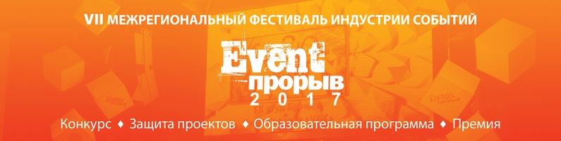 Event-Прорыв 2017