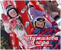 """Горнолыжный Курорт """"Пужалова гора"""""""