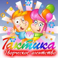 ТАКТИКА творческое агентство Детских праздников