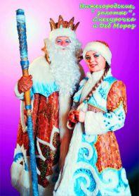 Золотые Дед Мороз и Снегурочка
