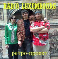 Ретро-проект Radio Luxembourg: французская эстрада и хиты 60-х