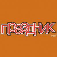 "Журнал ""Праздник"""