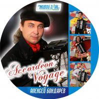 Алексей Бондарев – аккордеон шоу