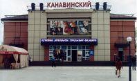 """""""Канавинский"""" кинотеатр"""