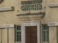 """""""Смена"""" Детский специализированный кинотеатр МУК"""
