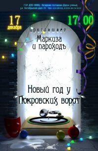 Группа «Маркиза и ПароходЪ»