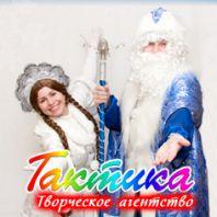 Заказ Деда Мороза и Снегурочки с Новогодней сказкой
