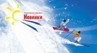 Спорткомплекс «Новинки»