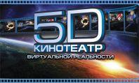 5D, кино-аттракцион