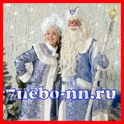 Заказать Деда Мороза и Снегурочку на ВАШ ПРАЗДНИК!