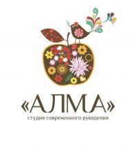 Студия современного рукоделия АЛМА