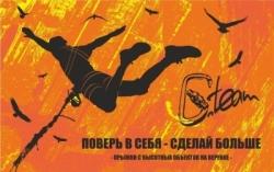 Прыжки с верёвкой (RopeJumping), команда G.team