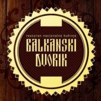 Балканский дворик  (Balkanski Dvorik) - ресторан национальной кухни Сербии, Боснии и Герцеговины, Хорватии, Черногории, Македонии и Словении