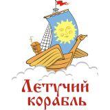 Центр активного отдыха «Летучий корабль»