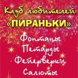 PIRANKA.ru, Интернет-магазин пиротехники, фейерверков, салютов