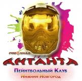 Пейнтбольный клуб Антанта