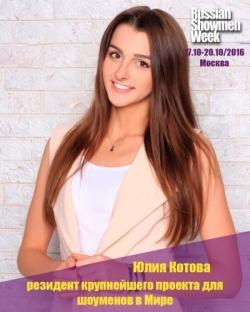 Юлия Котова, Ведущая важных торжеств
