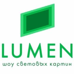 """""""LUMEN"""" Шоу световых картин в Нижнем Новгороде"""