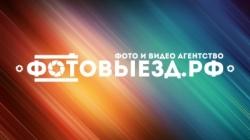 Фотовыезд.рф