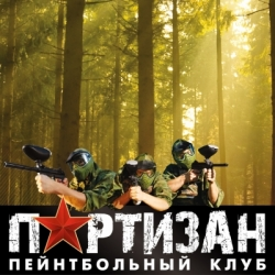 ПАРТИЗАН - Пейнтбол, Лазертаг, Страйкбол