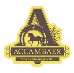Конный Эко-Клуб «Ассамблея»