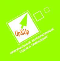 КОМПАНИЯ «Up&Up» Активный корпоративный отдых