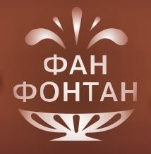 ФАН ФОНТАН,  Шоколадные фонтаны и Фонтаны Шампанского