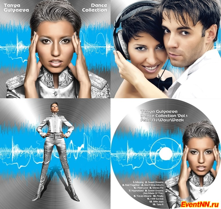 CD Tanya Gulyaeva Dance Collection