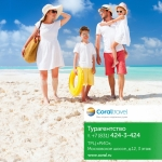 Coral Travel Тел. +7 (831) 424-34-24