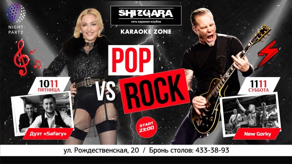 POP VS. ROCK В SHIZGARA