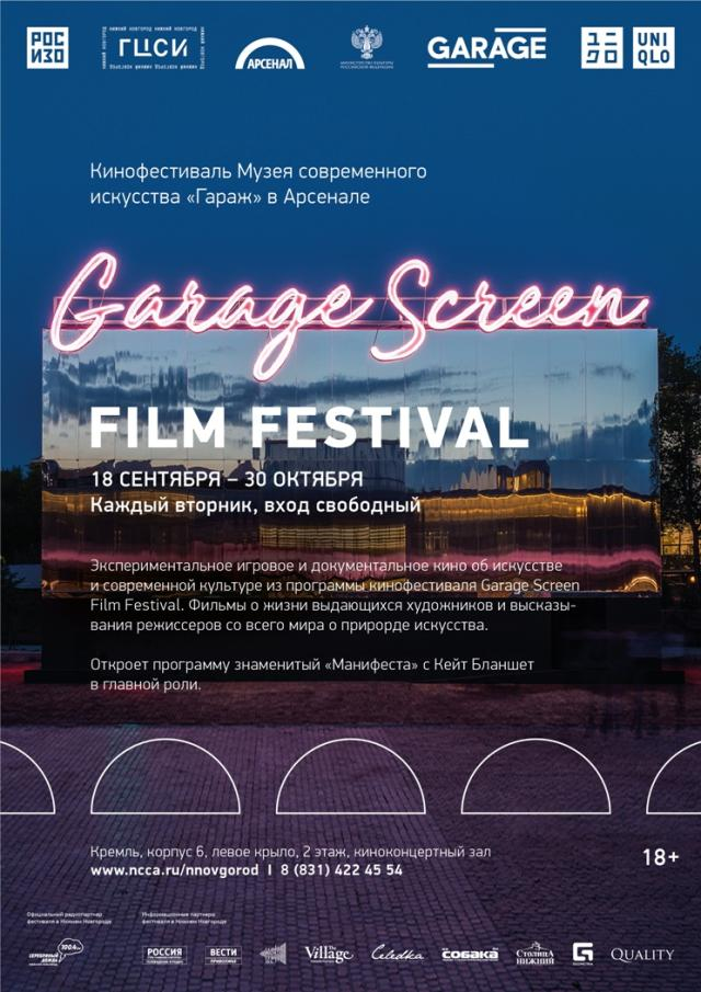 Garage Screen Film Festival в Арсенале