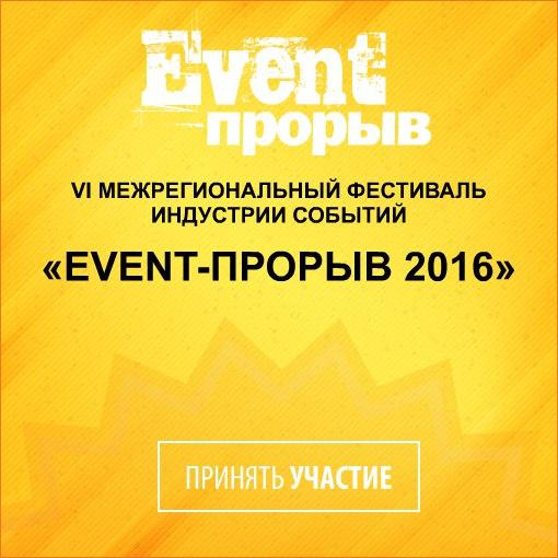 Event-Прорыв 2016