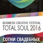 BUSINESS CREATIVE FESTIVAL� TOTAL SOUL 2016 ������� � �����-����������!