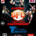 Gorky Fighting Championship