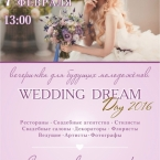 WEDDING DREAM DAY 2016 в Нижнем Новгороде