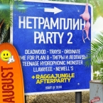 ���������� Party 2
