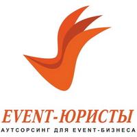Event-юристы. Аутсорсинг для event-бизнеса.