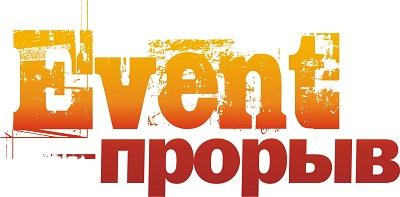Event-Прорыв