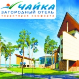 Загородный Отель Чайка