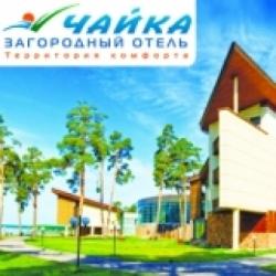 Загородный Отель Чайка, активный отдых