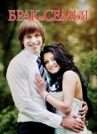 Брак и Семья, свадебный гид Нижнего Новгорода
