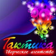 ТАКТИКА творческое агентство по организации праздника