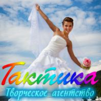 ТАКТИКА, свадебное агентство