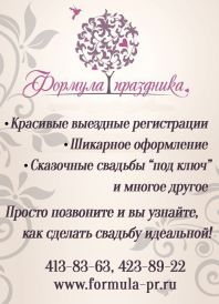 Формула праздника. Организация свадьбы