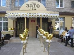ЗАГС Борского района Нижегородской области