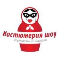 КОСТЮМЕРИЯ ШОУ - Прокат, Продажа и Производство карнавальных костюмов и аксессуаров.