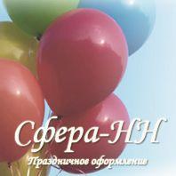 Сфера-НН Агенство праздничного оформления