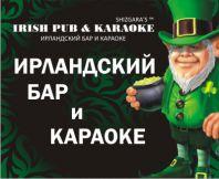 IRISH PUB & KARAOKE (Айриш Паб & Караоке)