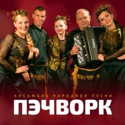 """""""Пэчворк"""" Ансамбль народной песни."""
